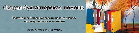 Выпуск 45