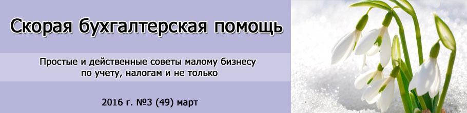 Выпуск 49