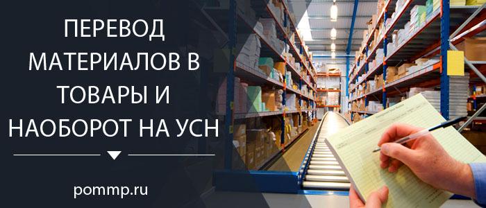 перевод материалов в товары