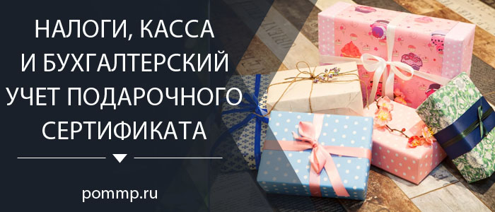 бухгалтерский учет подарочного сертификата
