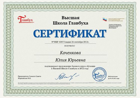 Сертификат школы Главбуха