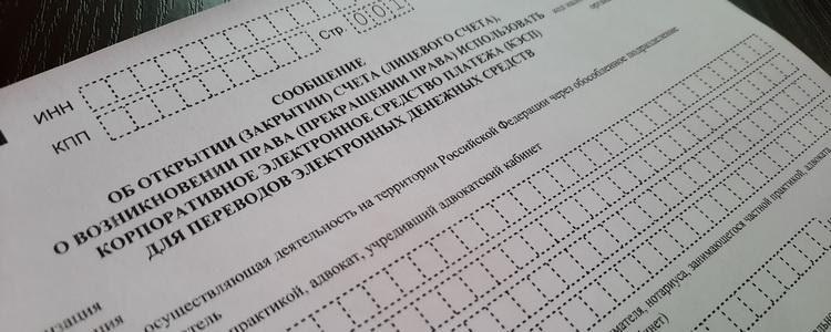 Сообщение об открытии (закрытии) счета (лицевого счета) (форма №С-09-1)
