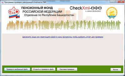 CheckXML-UFA