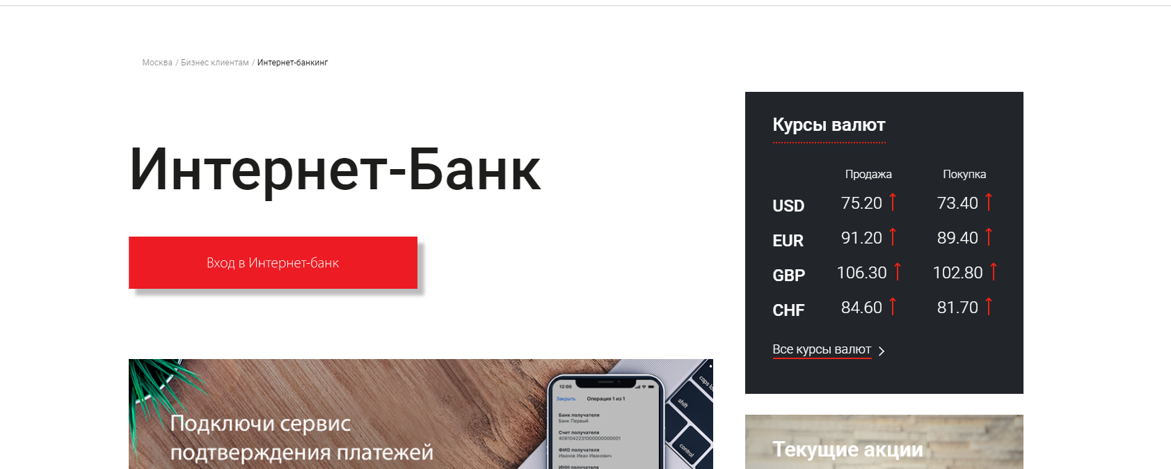 Дистанционное обслуживание с помощью Интернет-банк