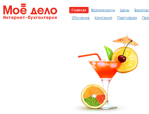 «Мое дело» бухгалтерия онлайн