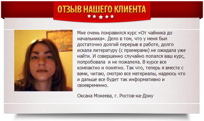 Mokeeva Oksana