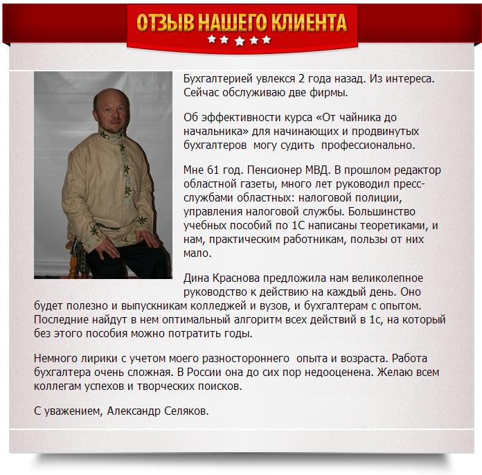Selyakov