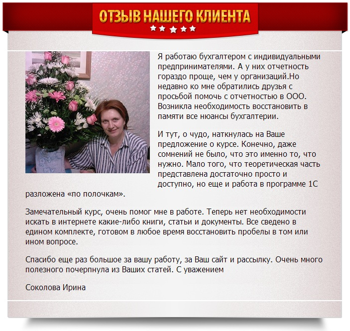 Sokolova Irina