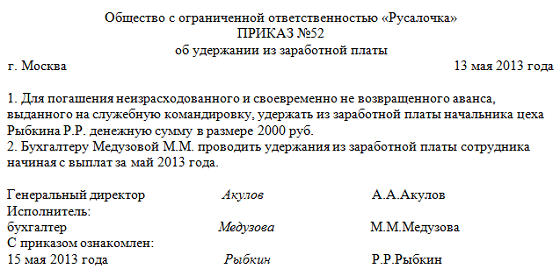 приказ на удержание из заработной платы за обучение образец