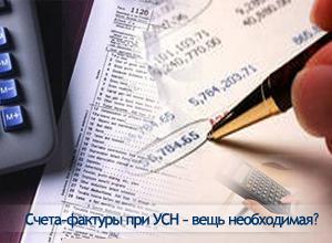 счета-фактуры при УСН