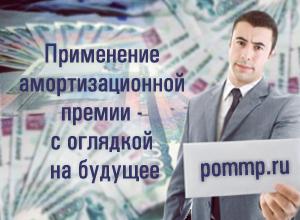 Применение амортизационной премии