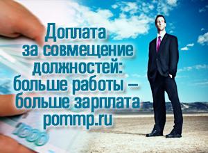 доплата за совмещение должностей