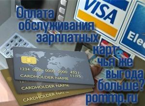 оплата обслуживания зарплатных карт
