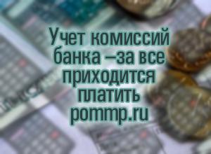 учет комиссий банка