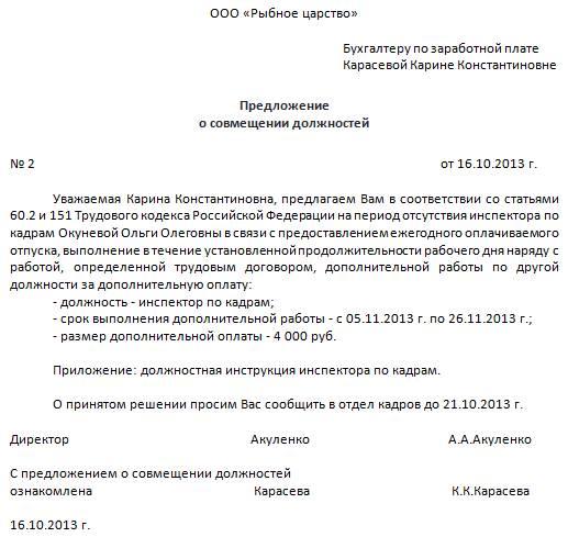 заявление о согласии на совмещение должностей образец - фото 5