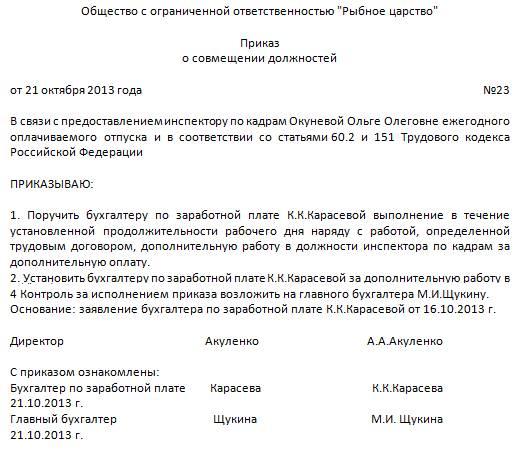 приказ на совмещение должностей образец без доплаты - фото 7