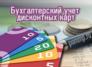 Бухгалтерский учет дисконтных карт