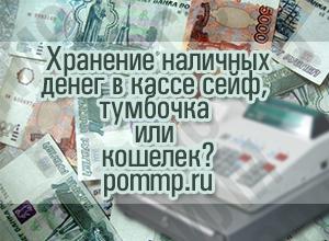 хранение наличных денег в кассе