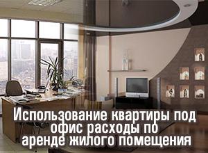 использование квартиры под офис