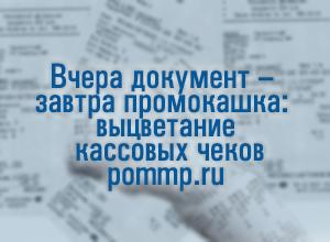 Вчера документ – завтра промокашка: выцветание кассовых чеков