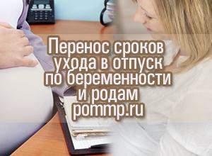 Перенос сроков ухода в отпуск по беременности и родам