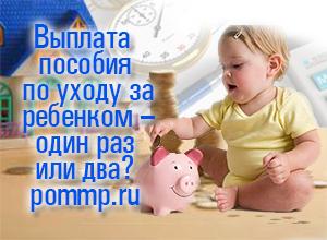 выплата пособия по уходу за ребенком
