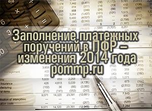 Заполнение платежных поручений в ПФР