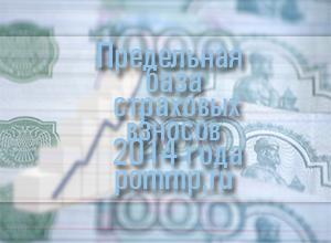 предельная база страховых взносов 2014 года
