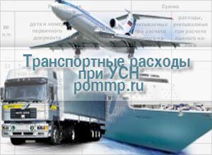 транспортные расходы при УСН