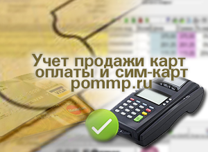 учет продажи карт оплаты