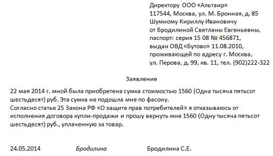 Заявление на возврат денег за товар образец - 55