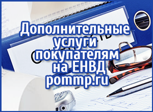 Дополнительные услуги на ЕНВД