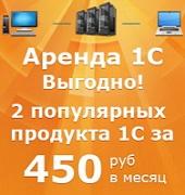 Программы 1С онлайн