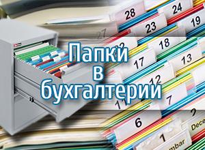 Папки в бухгалтерии
