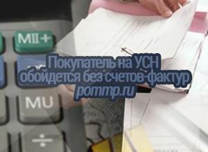 «входящий» НДС на УСН без счета-фактуры