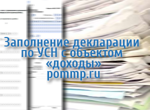 Заполнение декларации по УСН с объектом «доходы»