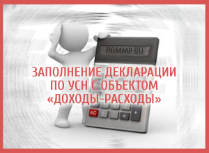 Заполнение декларации по УСН с объектом «доходы-расходы»