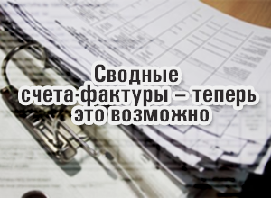 Сводные счета-фактуры