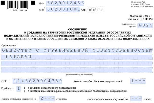 Образец заявление на обособленное подразделение бланк 2015